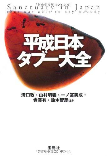 平成日本タブー大全 (宝島SUGOI文庫)の詳細を見る