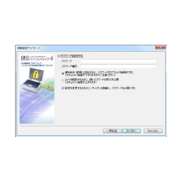 LB パソコンロック4 USB鍵付の紹介画像6
