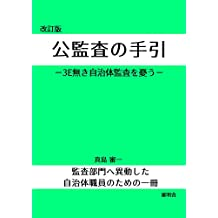 Revised edition Public Audit Guide: 3E audit is missing in local government audit (Japanese Edition)