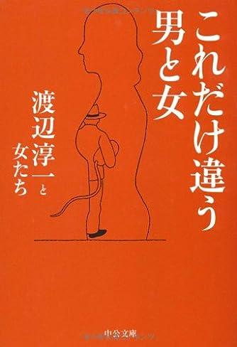 これだけ違う男と女 (中公文庫)
