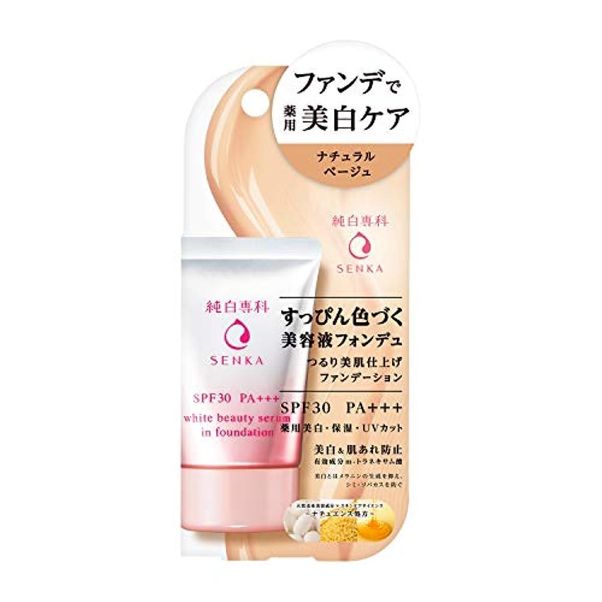 優先偽カッター純白専科 すっぴん色づく美容液フォンデュ ナチュラルベージュ 30g 無香料