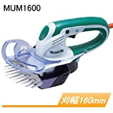 電動芝生バリカン MUM1600 刈幅160mm