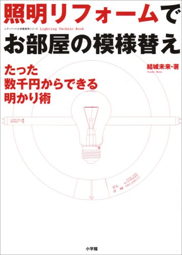 照明リフォームでお部屋の模様替え—たった数千円からできる明かり術 (小学館実用シリーズ LADY BIRD)