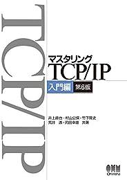マスタリングTCP/IP―入門編―(第6版)
