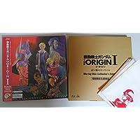 機動戦士ガンダムTHE ORIGIN Ⅰ Blu-ray Disc Collector's Edition