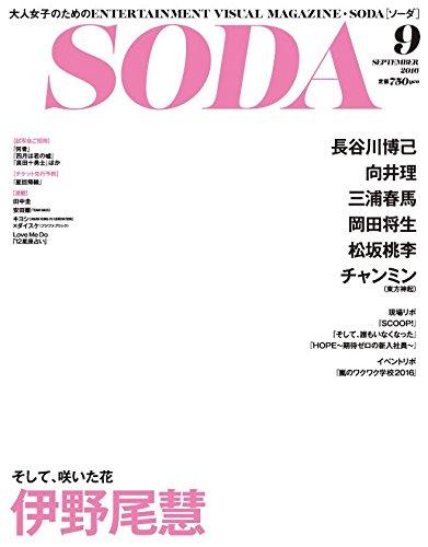 SODA 2016年9月号 -
