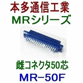 本多通信工業 MRシリーズ パネル用半田付けタイプ雌コネクタ(角型) MR-50F NN