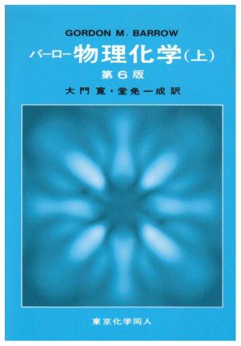 バーロー 物理化学 上 第6版