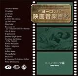ヨーロッパ映画音楽百科(ニーノ・ロータ編)