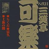八代目 三笑亭可楽(3)
