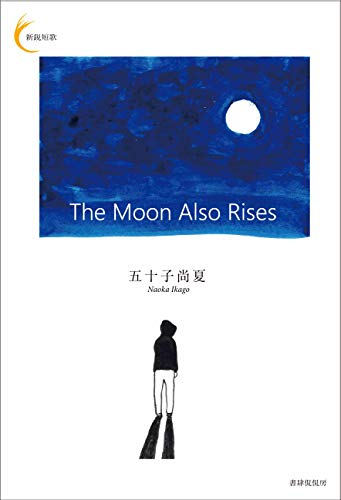 The Moon Also Rises 新鋭短歌シリーズ