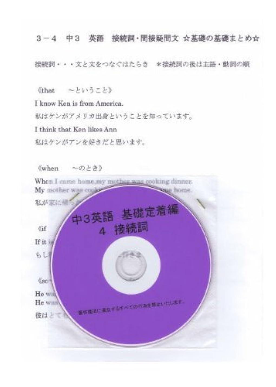 一時停止蒸留むしろ中学 英語 3年 【基礎】 4 接続詞 DVD (授業+テキスト+問題集)