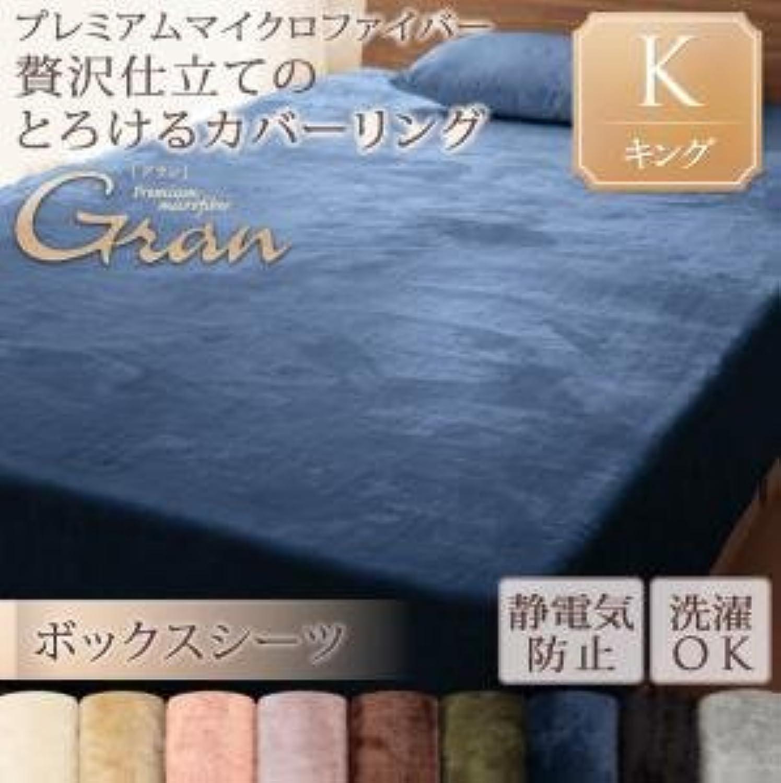 プレミアムマイクロファイバー贅沢仕立てのとろけるカバーリング【gran】グラン ボックスシーツ キング ボックスシーツ/キング ジェットブラック