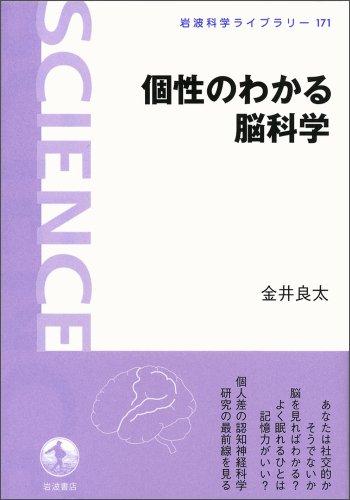 個性のわかる脳科学 (岩波科学ライブラリー 171)の詳細を見る
