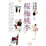 桜梅桃李―柴田理恵のワハハ対談!