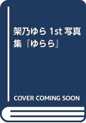 架乃ゆら1st写真集『ゆらら』 thumbnail