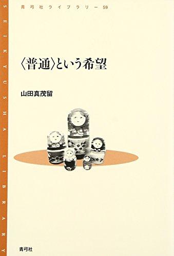 「普通」という希望 (青弓社ライブラリー)の詳細を見る