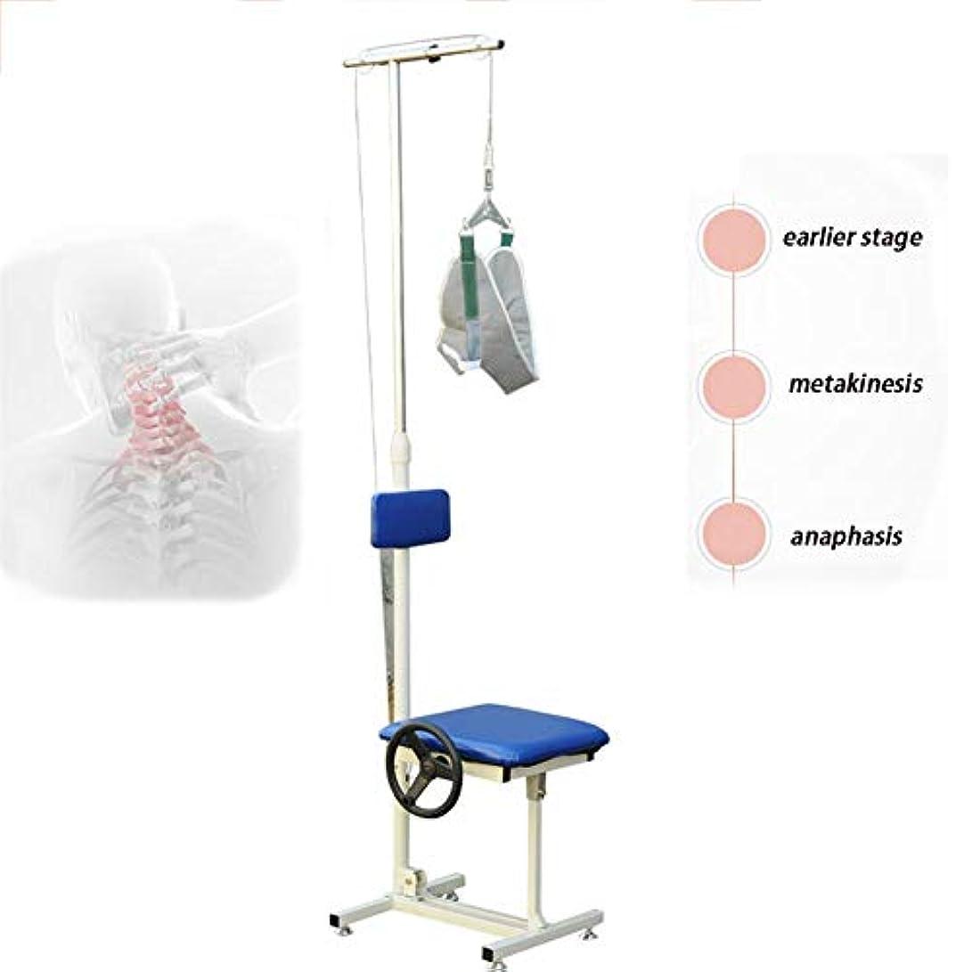 ぶら下げ首頸部ストレッチャー、トラクターポータブル健康保護具、椅子治療頸椎矯正フレームぶら下げ首