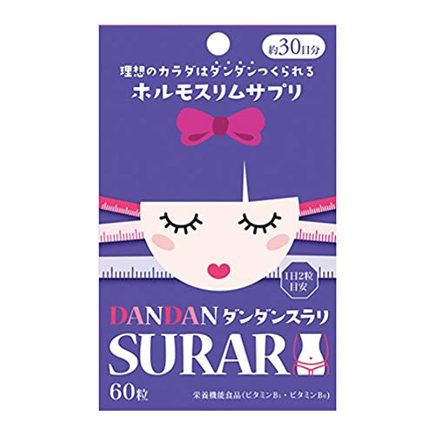 日焼け間違いなく個人DANDAN SURARI ダンダンスラリ 60粒 (約1ヶ月分) 理想の体づくりをサポート!!