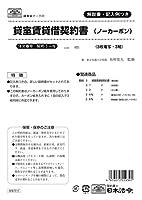 契約 3-N/貸室賃貸借契約書