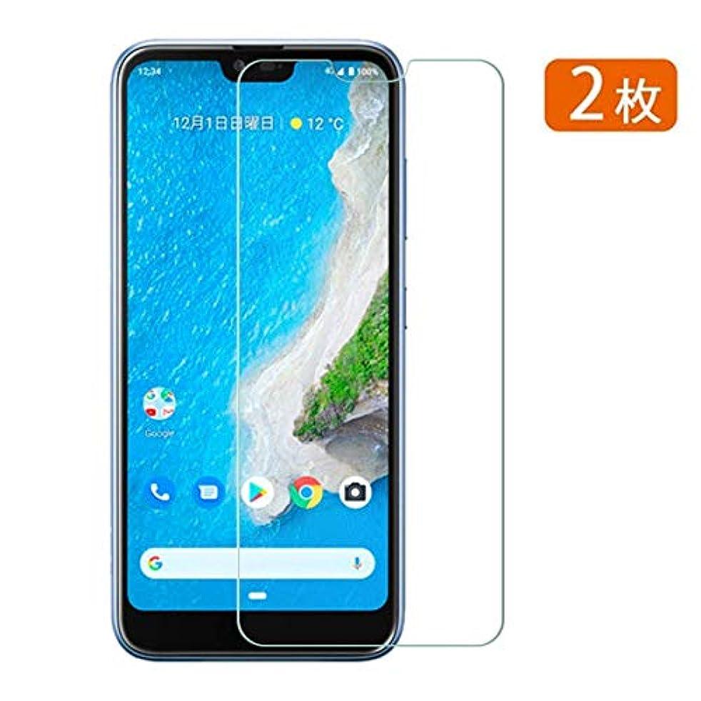 平和的できる陽気なY!mobile 京セラ S6 / Android One S6 ガラスフィルム KAKUP 9H硬度 全面保護フィルム 高透過率99% 指紋防止 気泡防止 簡単貼り付け 自己吸着 液晶強化ガラス