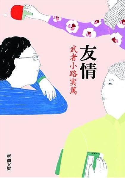 友情 (新潮文庫) | 実篤, 武者小路 |本 | 通販 | Amazon