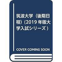 筑波大学(後期日程) (2019年版大学入試シリーズ)