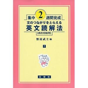 英文読解法 高校初級用―文のつながりをとらえる (集中2週間完成)