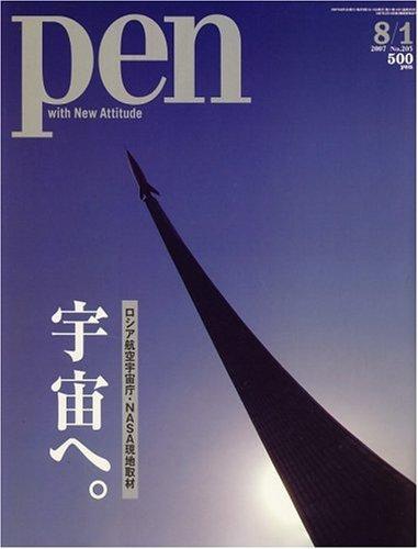 Pen (ペン) 2007年 8/1号 [雑誌]の詳細を見る