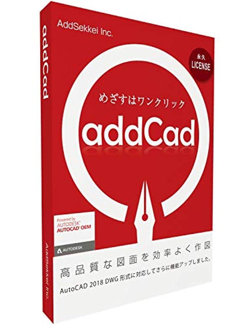 口ひげ致死再撮りADDCAD 23 32bitパッケージ版(永久ライセンス)