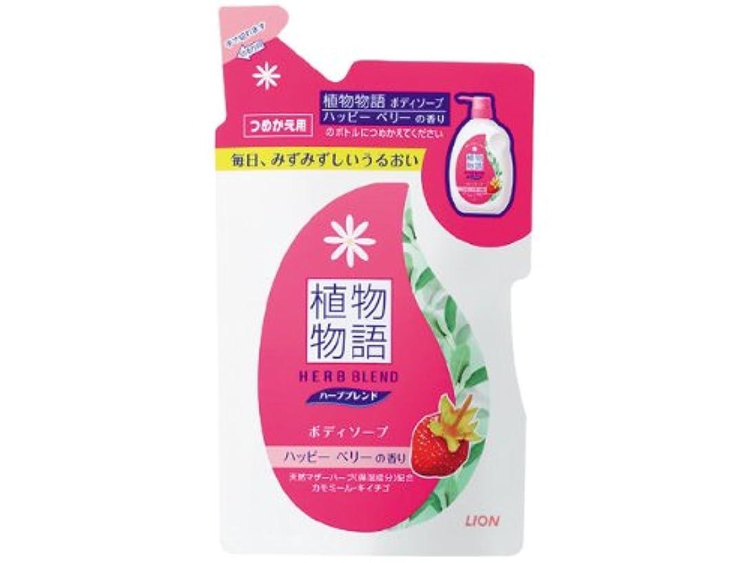 すり減る分配します不適切な植物物語 ハーブブレンド ボディソープ ハッピーベリーの香り つめかえ用 420ml