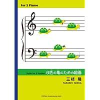 三枝隆:2台ピアノ 6匹の亀のための組曲