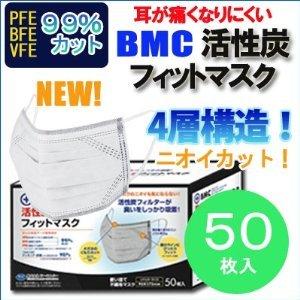 耳が痛くなりにくい!! BMC 活性炭入りフィットマスク【50枚入】 活性炭入り4層 新立体構造 PFE BFE VFE 99%カット 消臭