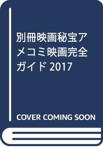別冊映画秘宝アメコミ映画完全ガイド2017