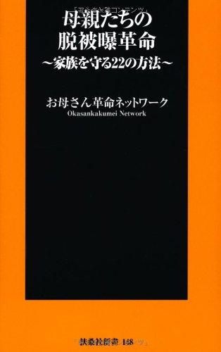 母親たちの脱被曝革命 ~家族を守る22の方法~ (扶桑社新書)