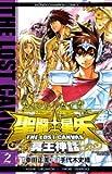 聖闘士星矢THE LOST CANVAS冥王神話 2 (少年チャンピオン・コミックス)