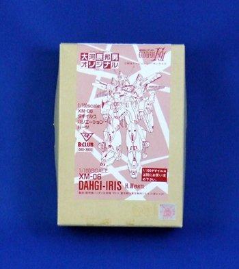 【中古】B-CLUB 1/100 大河原オリジナル XM-06 ダギイルス バリエーションパーツ 《ガレージキット》