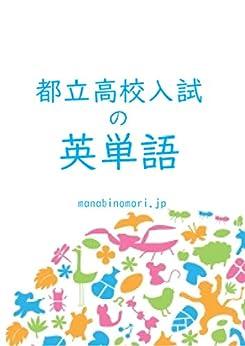 [manabinomori.jp]の都立高校入試の英単語