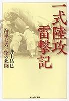 一式陸攻雷撃記―海軍七六一空の死闘 (光人社NF文庫)
