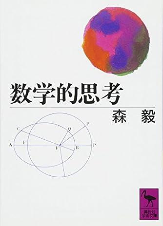 数学的思考 (講談社学術文庫)