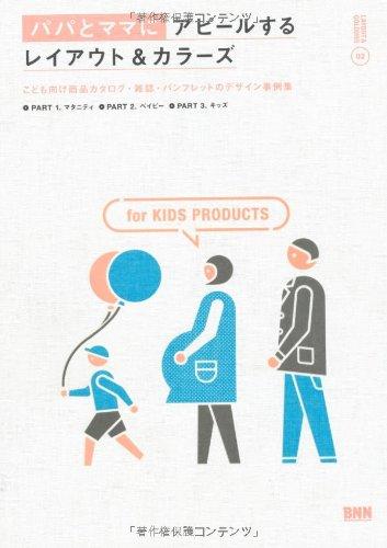 パパとママにアピールするレイアウト&カラーズ -こども向け商品カタログ・雑誌・パンフレットのデザイン事例集 (LAYOUT & COLOURS)の詳細を見る