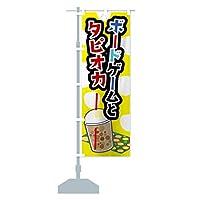 ボードゲームとタピオカ のぼり旗 サイズ選べます(コンパクト45x150cm 左チチ)