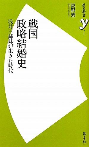 戦国政略結婚史 ~浅井三姉妹が生きた時代 (洋泉社歴史新書y)の詳細を見る