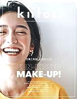 kiitos. キイトス Vol. 12  - HEALTHY & BEAUTY MAGAZINE - (NEWS mook)