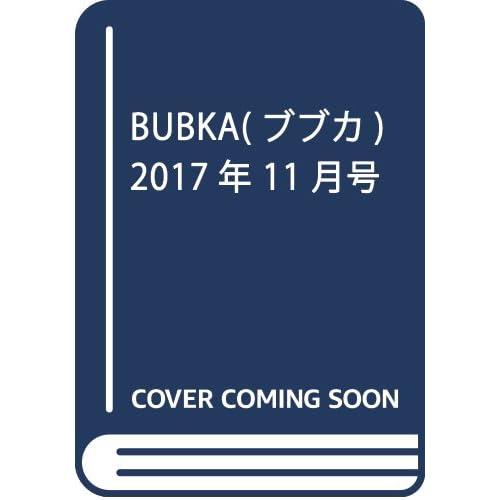 BUBKA(ブブカ) 2017年 11 月号 [雑誌]