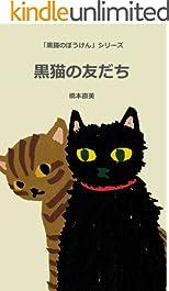 黒猫の友だち 黒猫のぼうけん