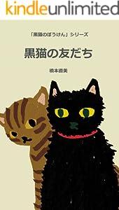 黒猫のぼうけん 6巻 表紙画像