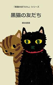 [橋本直美]の黒猫の友だち 黒猫のぼうけん