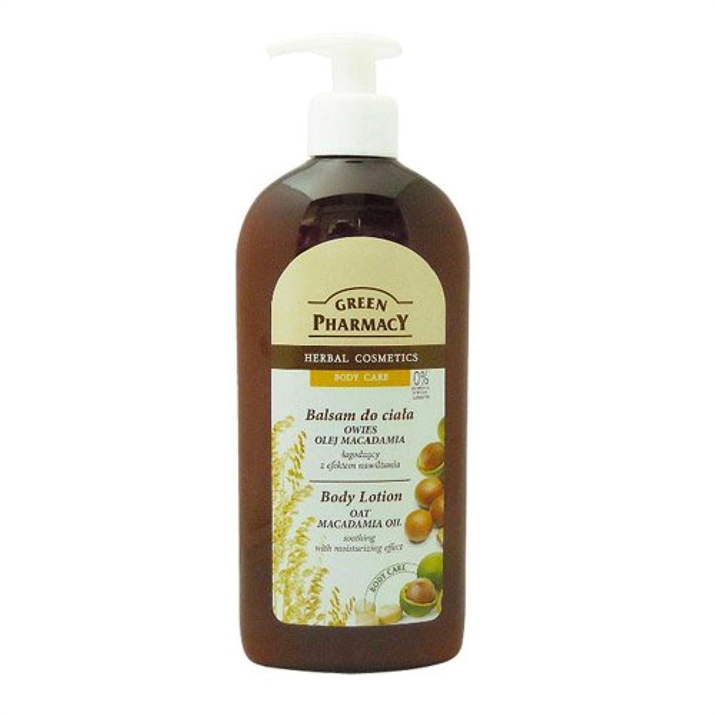 対称リテラシー天気Elfa Pharm Green Pharmacy グリーンファーマシー Body Lotion ボディローション Oat Macadamia Oil