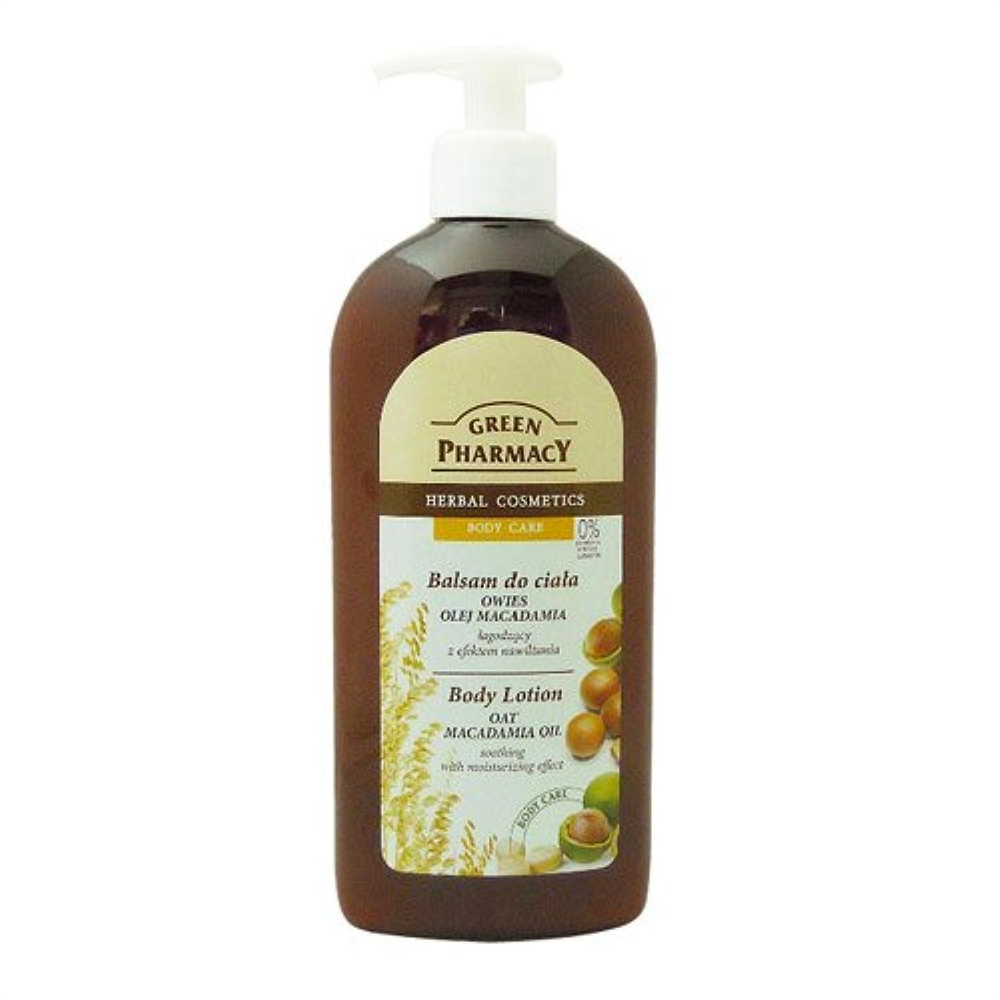 サッカー緑トーストElfa Pharm Green Pharmacy グリーンファーマシー Body Lotion ボディローション Oat Macadamia Oil